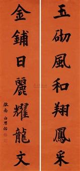 楷书七言联 (regular script) (couplet) by bai enyou