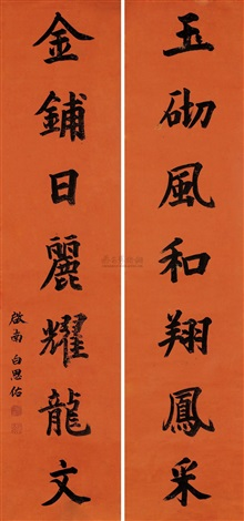 楷书七言联 regular script couplet by bai enyou