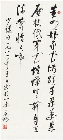 行书杜甫诗 (calligraphy from the poem of du fu in running script) by qi gong
