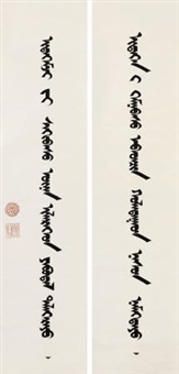 满文七言联 (couplet) by emperor guangxu