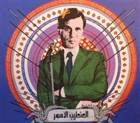 alandleeb alasmar by bassem al-sharqi