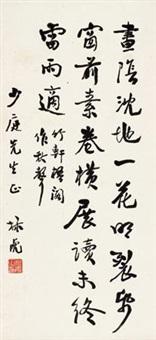 行书七言诗一首 (calligraphy) by lin hu