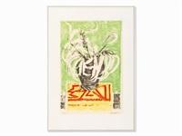 eucalyptusblätter (from wegbereiter zur modernen kunst. 50 jahre kestner-gesellschaft. ausgewählte grafik. mappe b) by erich heckel