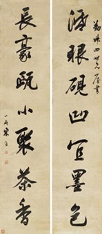 行书七言对联 (couplet) by liang tongshu