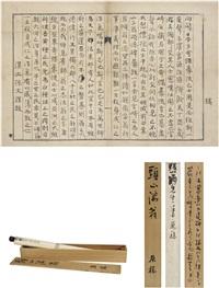 代孙文拟书稿 (callihraphy) by toyama mitsuru