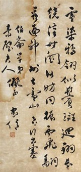 行书 (calligraphy in running script) by luo jialun