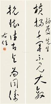 行书 八言对联 纸本 (couplet) by yu youren