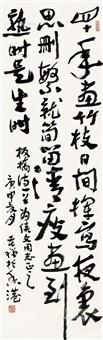 书法 立轴 纸本 by li kuchan