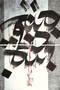 hommage à hashimo konno n°4 by noureddine daifallah