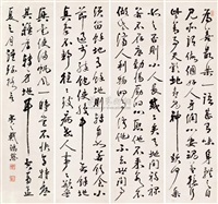 行草录行善格言 (calligraphy) (in 4 parts) by dai hongci