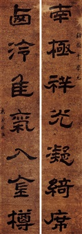 隶书七言对联 (calligraphy) (couplet) by lin ji