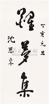 醒梦集 by shen enfu