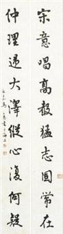 书法对联 (couplet) by ma gongyu