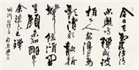 行书陶渊明诗 by zhou huijun