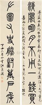 书法对联 (couplet) by jiang qingji
