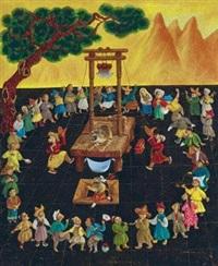 古老的游戏 (the old game) by liu dahong