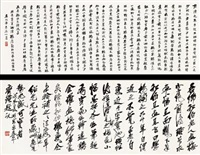 题杨补之梅花合卷 (calligraphy) (2 works) by yang du and qi baishi