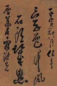 草书 by luo hongxian