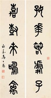篆书五言联 (couplet) by ma gongyu
