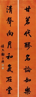 行书八言对联 (calligraphy) (couplet) by le fangyi