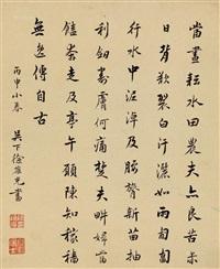 行书元人诗 by xu baoguang