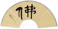 佛 册页 水墨纸本 by rao zongyi