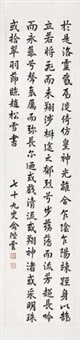 节临赵书《洛神赋》 (an article in running script calligraphy) by yu biyun
