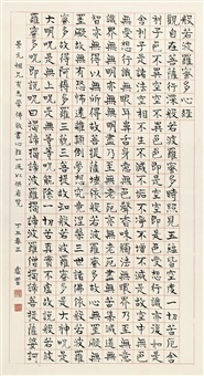 calligraphy by xu yun