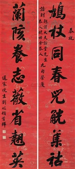 行书八言联 (running script) (couplet) by liu kun