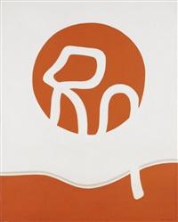 graphisme blanc au disque orange by james pichette