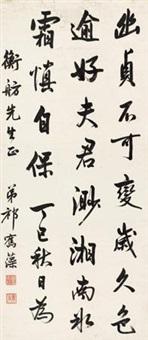 行书 (running script calligraphy) by qi junzao