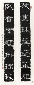 仿碑刻书法对联 镜心 水墨纸本 (couplet) by luo shuzhong