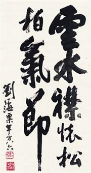 行书 四言句 (four-character poem in running script) by liu haisu