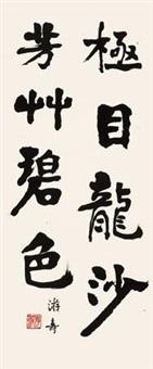 书法·极目龙沙芳草碧色 by you shou