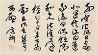 书法 by qi yuntong