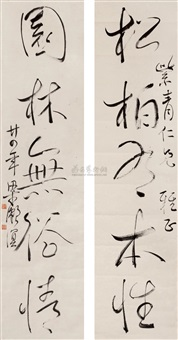 行书五言联 对联 (calligraphy in running script) (couplet) by liang shuming