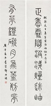 篆书对联 (couplet) by deng bangshu