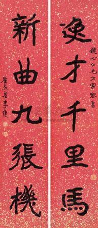 隶书 五言对联 couplet by li jian