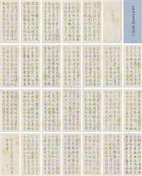 瘦金千字文 (album with 27 works, cover & title by guo moruo) by emperor huizong