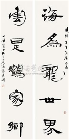 书法对联 couplet by qian juntao