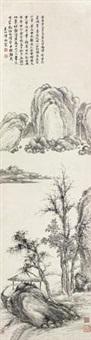 幽亭丘壑 (landscape) by yun xiang