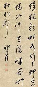 行书五言诗 by qi zhijia