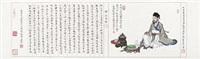 人物 by ren zhong