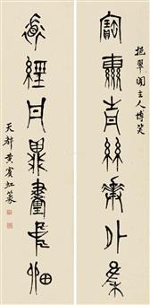 篆书 七言对联 纸本 (couplet) by huang binhong