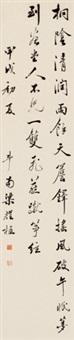 行书 by liang yaoshu