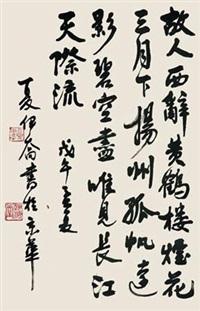 书唐人诗句 by xia yiqiao