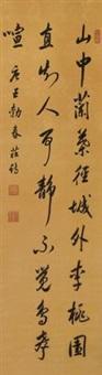 行书《春庄诗》 by emperor kangxi