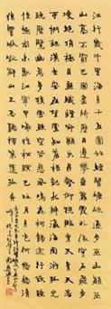 行书李白诗 by zhou huijun
