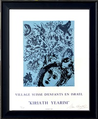 village suisse d'enfants en israël by marc chagall