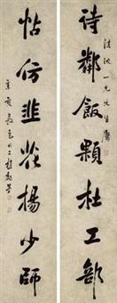 楷书七言联 (couplet) by li jian